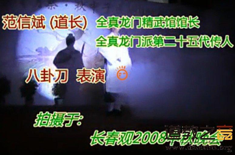 范信斌道长演艺八卦刀