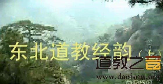 东北道教经韵(视频)