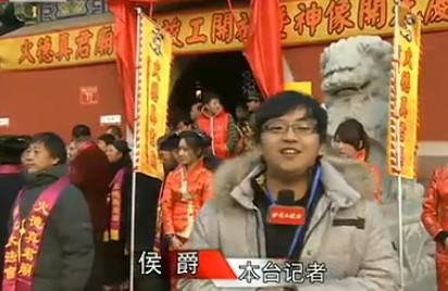 北京地安门火神庙开光视频报道