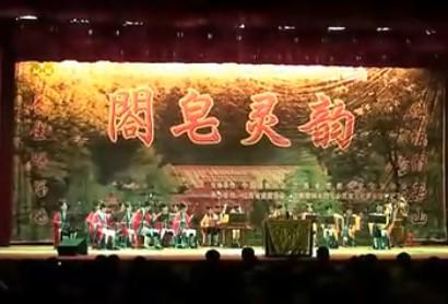 """龙虎山天师府经乐团参加""""閤皂灵韵""""道教专场音乐晚会演出"""