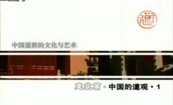 中国道教文化与艺术(二)建筑篇-中国的道观-1