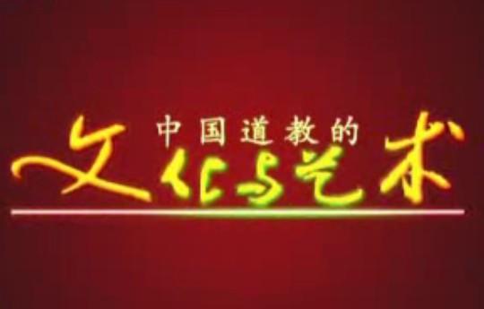 中国道教文化与艺术(一)序篇-序