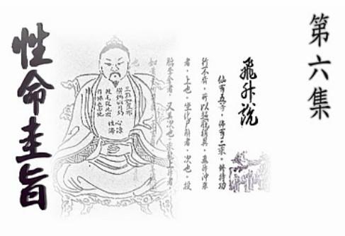 性命圭旨第六集:邪正說(视