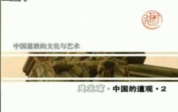 中国道教文化与艺术(三)建筑篇-中国的道观-2