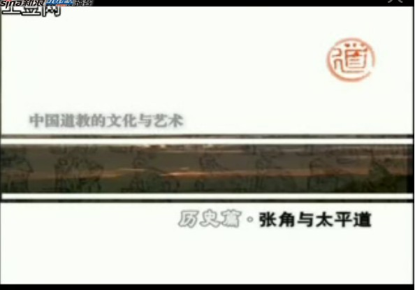 中国道教文化与艺术(四)历史篇-张角与太平道
