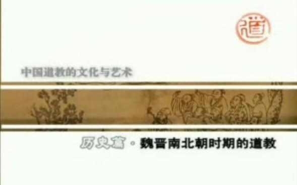 中国道教文化与艺术(五)历史篇-魏晋南北朝时期的道