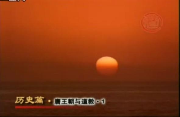 中国道教文化与艺术(七)历史篇-唐王朝与道教-1