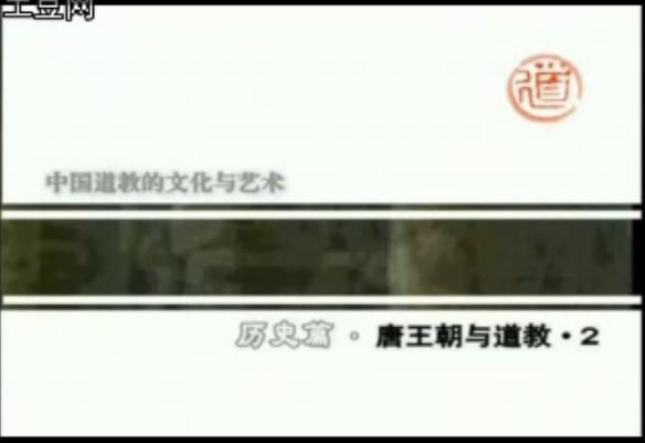 中国道教文化与艺术(八)历