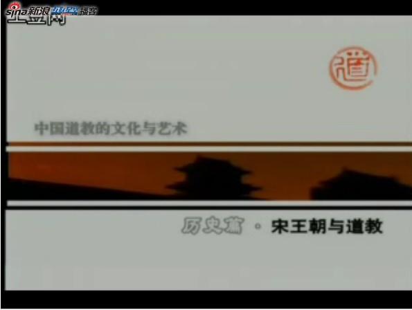 中国道教文化与艺术(九)历史篇-宋王朝与道教