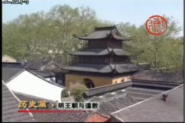 中国道教文化与艺术(十)历史篇-明王朝与道教