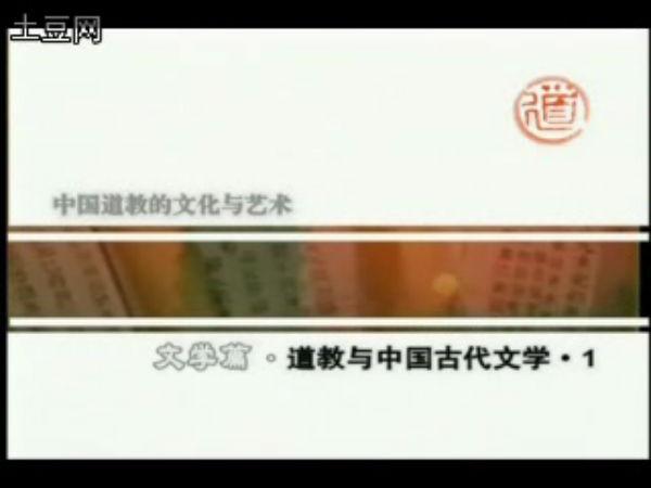 中国道教文化与艺术(十一)文学篇-道教与古代文学-1