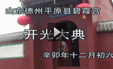 山东平原县碧霞宫开光法会新闻播报