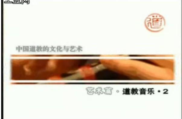 中国道教文化与艺术(十四)艺术篇-道教音乐-2