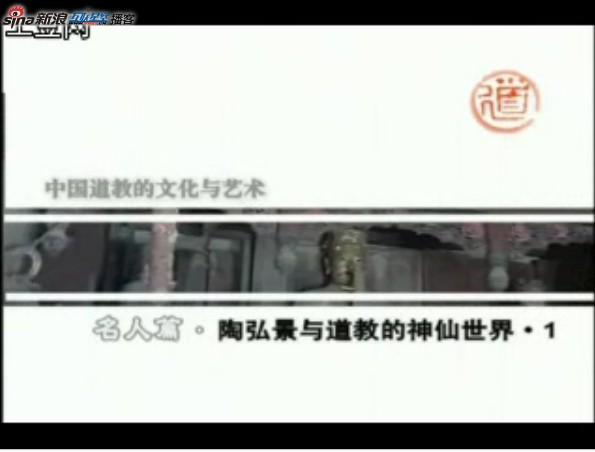 中国道教文化与艺术(十六)名人篇-陶弘景与道教1