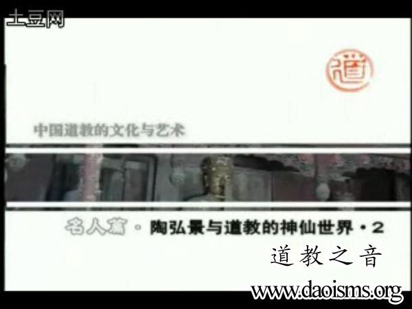 中国道教文化与艺术(十七)名人篇-陶弘景与道教的2