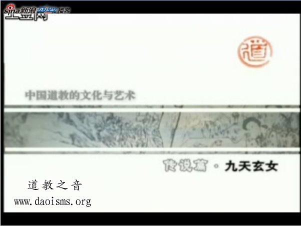 中国道教文化与艺术(十九)传说篇-九天玄女