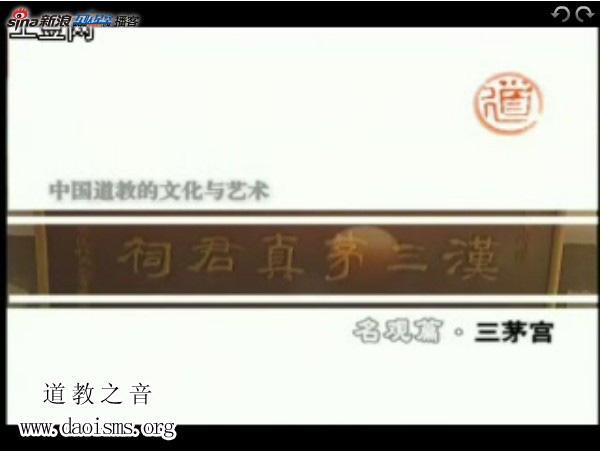 中国道教文化与艺术(二十一)名观篇-浙江天台三茅宫