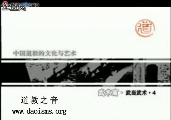 中国道教文化与艺术(二十八)武术篇-武当武术-4