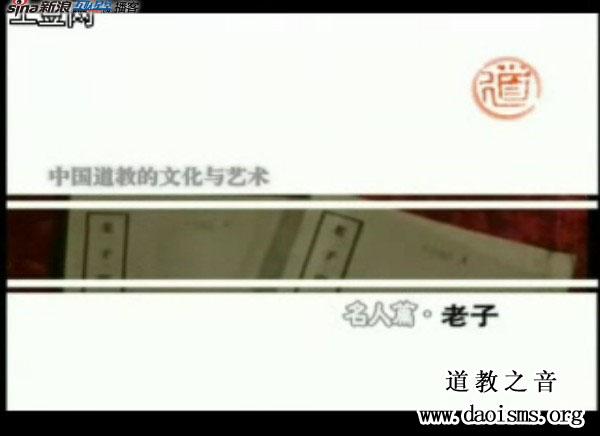 中国道教文化与艺术(二十九)名人篇-老子