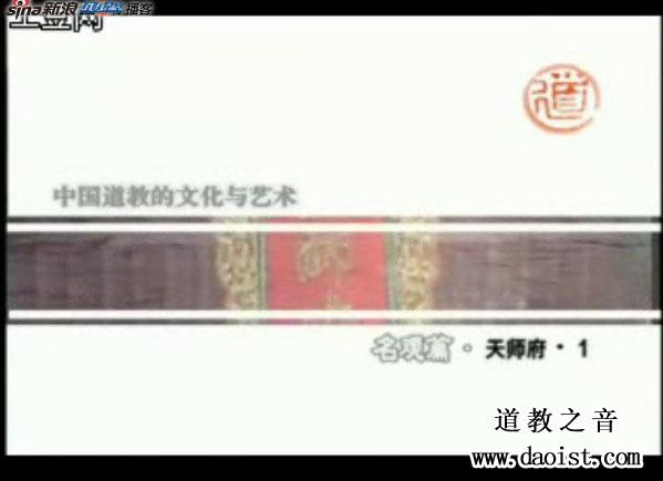 中国道教文化与艺术(三十一)名观篇-天师府-1