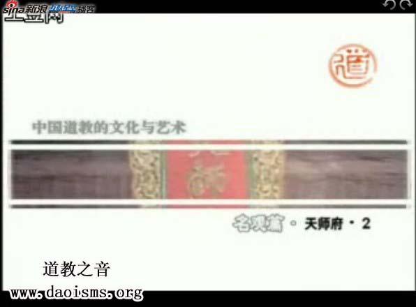 中国道教文化与艺术(三十二)名观篇-天师府-2