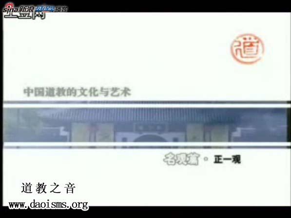 中国道教文化与艺术(三十三)名观篇-龙虎山正一观