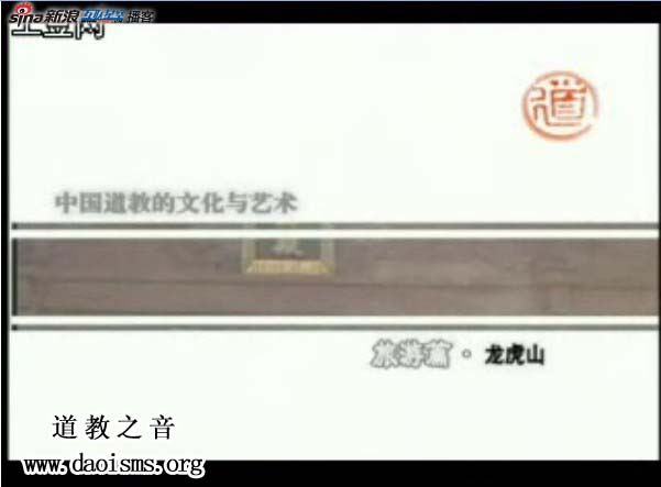 中国道教文化与艺术(三十四)旅游篇-龙虎山-江西鹰