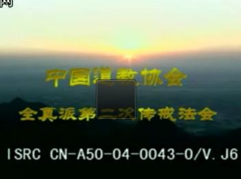中国道教全真派第二次传戒现场纪实