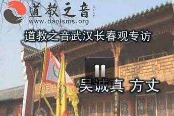 <b>专访:湖北省道教协会会长、武汉长春观方丈吴诚真道长</b>