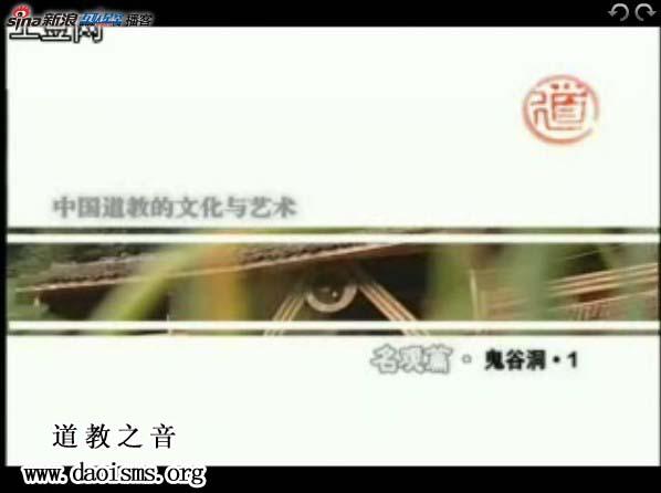 中国道教文化与艺术(三十五)名观篇-鬼谷洞-1