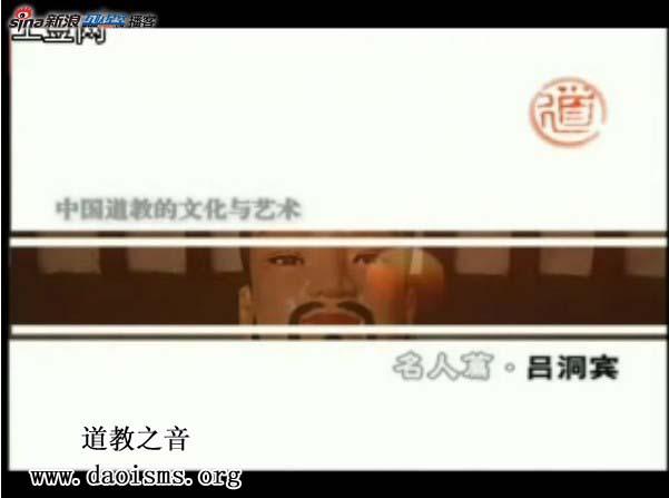 中国道教文化与艺术(三十七)名人篇-吕洞宾