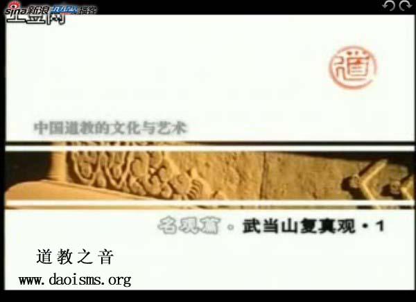 中国道教文化与艺术(三十八