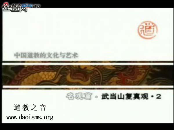 中国道教文化与艺术(三十九)名观篇-武当山复真观-2