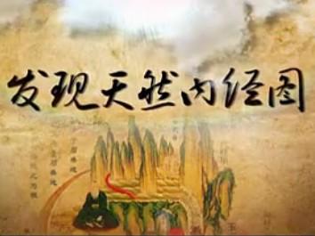 <b>山西芮城九峰山发现天然内经图(视频)</b>