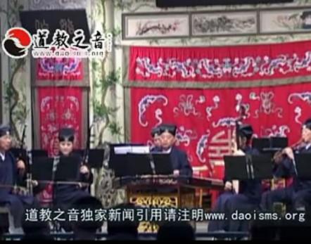 """""""仙乐迎福——道教·传统音乐消夏晚会"""""""