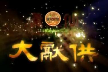 大献供——黄大仙祠版(视频)