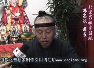 冯高欣道长谈:2013蛇年十二生肖运势