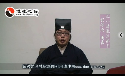 彭沭杰道长谈2013癸巳年运势