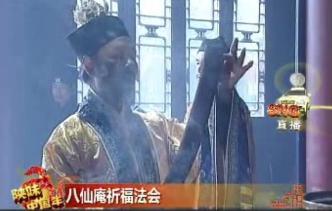 陕西电视台直播:西安八仙宫大年初一大祈福