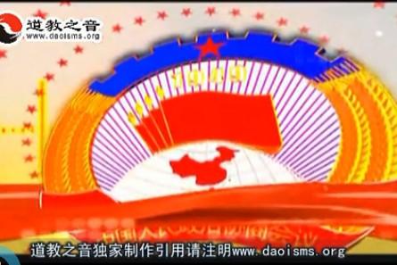 中国道教协会高道们谈两会提案(视频)