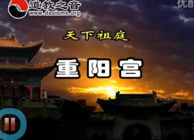 全真祖庭-重阳宫