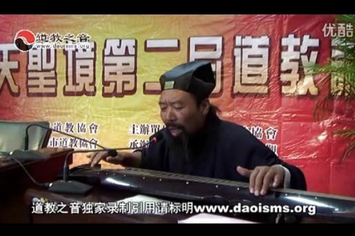 道教音乐《弘道》(视频)