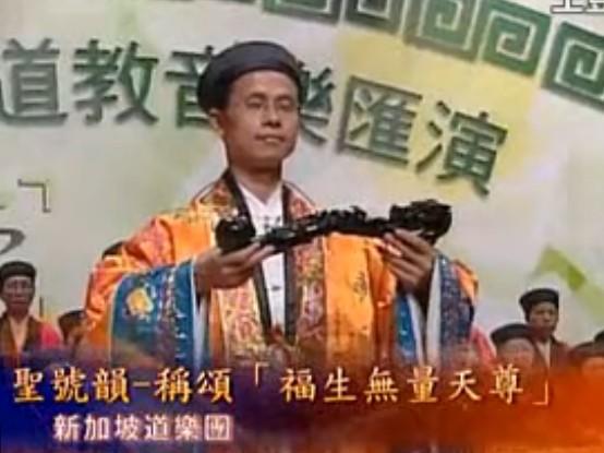 新加坡道乐团福生无量天尊唱诵(视频)