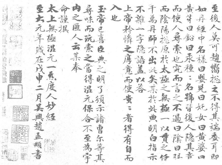 赵孟頫《度人经》高清图片赏析