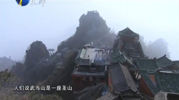 《拾遗·保护》大岳武当第一集 圣山(视频)
