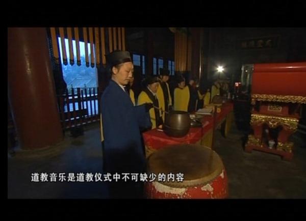 《拾遗·保护》大岳武当第七集 道乐(视频)