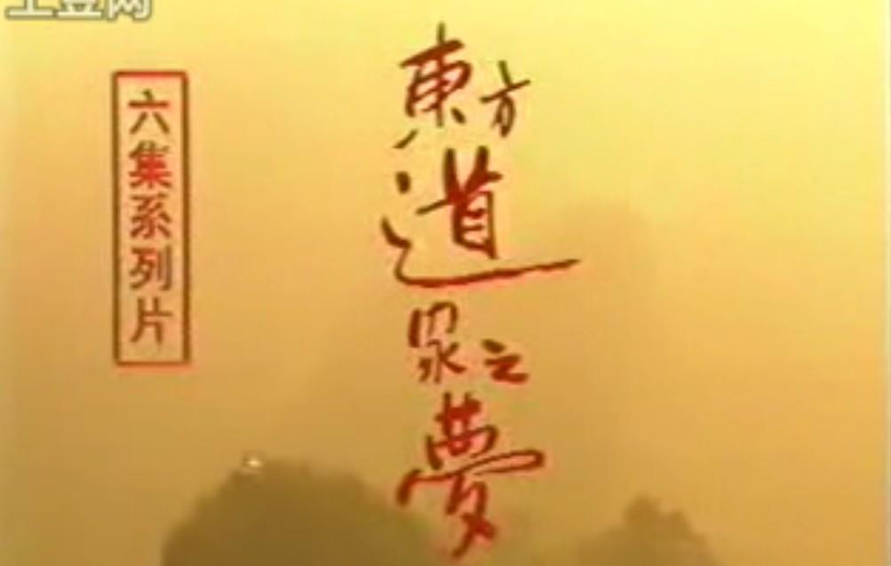 东方道家之梦1、2(视频)