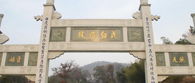 江苏茅山乾元观
