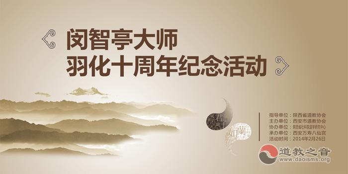 闵智亭大师羽化十周年纪念活动(组