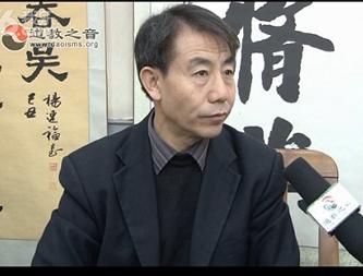 杨连福:传统文化的继承与发